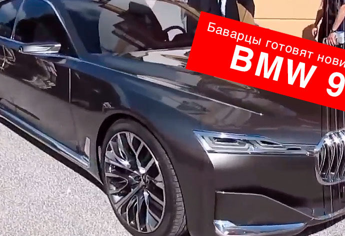 bmw 9 series (bmw 9 серии)