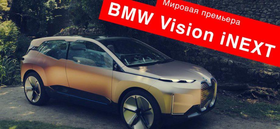 новый bmw vision inext