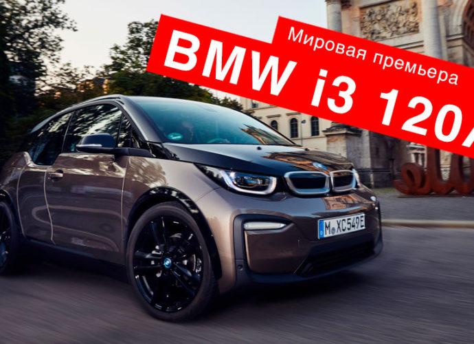 новый bmw i3 120ah