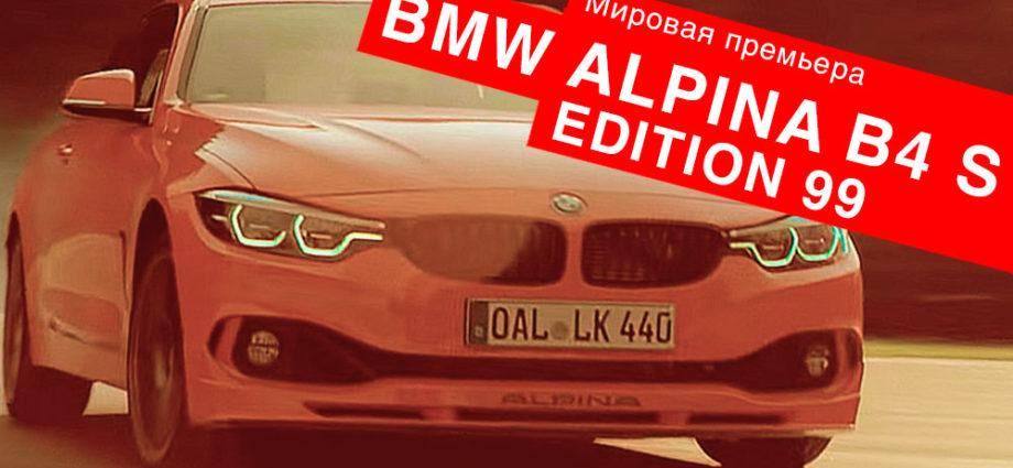 новый BMW ALPINA B4 S BiTurbo Edition 99