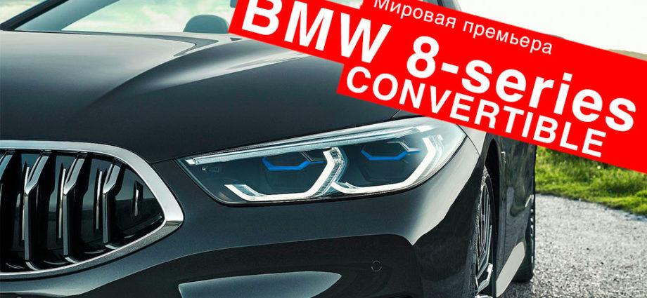 новый bmw 8 convertible