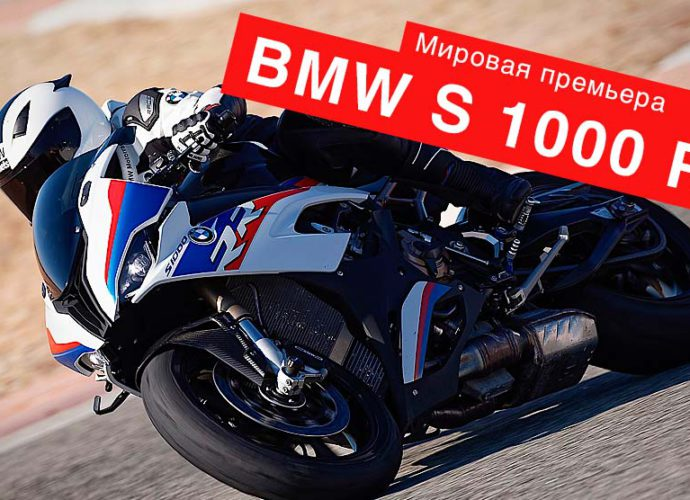 новый bmw s 1000 rr