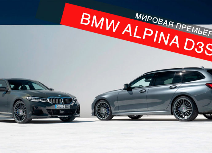 bmw alpina d3s