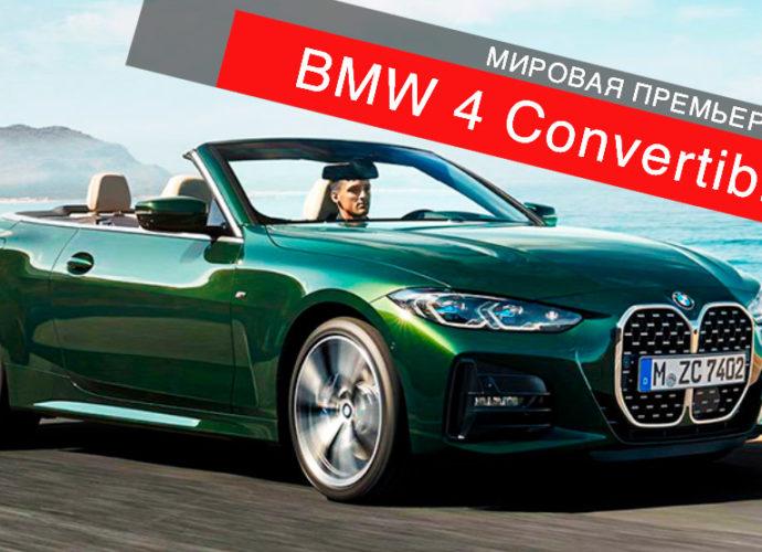 BMW 4 Convertible 2021