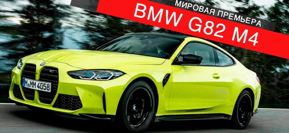 BMW M4 G82 2021
