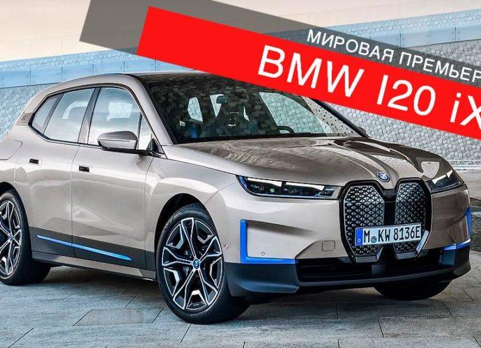 2021 BMW I20 iX